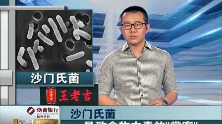 """宁波""""毒蛋糕""""事件:沙门氏菌惹的祸[九点半]"""