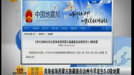 青海省海西蒙古族藏族自治州发生5.0级地震