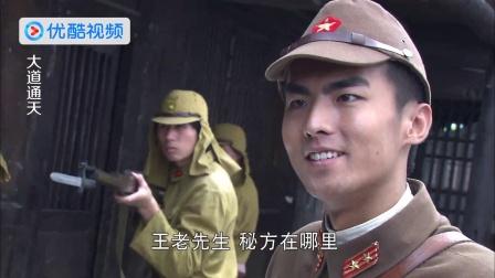 《大道通天》 24 日本兵闯入王府 强索秘方杀小六
