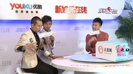 第19届上海电视节 <食尚玩家>节目组 浩角翔起做客 浩角翔起做客优酷