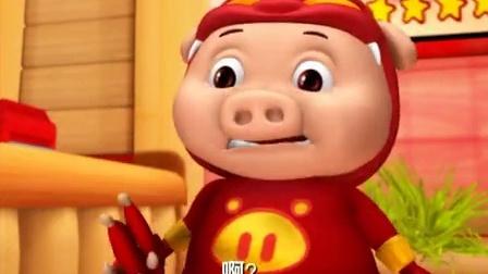 百变猪猪侠 53 吃麦当当