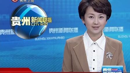 省管干部任前公示 贵州新闻联播 130320