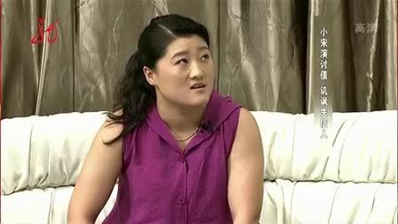 小宋演讨债讥讽失信人