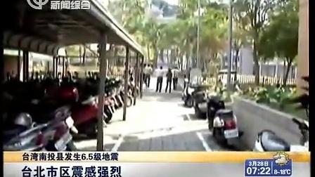 台湾南投县发生6.5级地震:台北市区震感强烈[上海早晨]