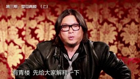晓说季外篇(三) 20130329