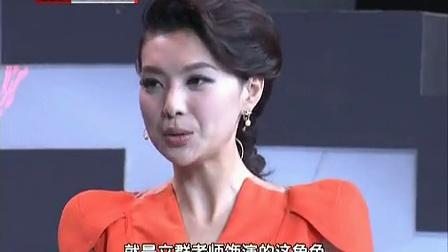 大戏看 2013 为爱而生大女人 蒋雯丽 (一) 李立群自曝尴尬爱情戏