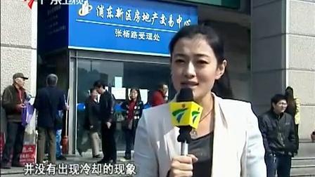 上海:三套房停贷 严征二手房20%个税