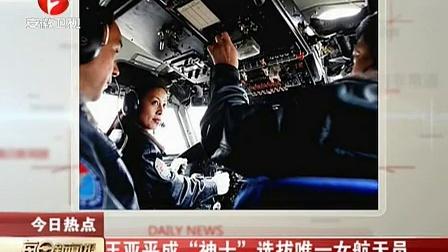 """王亚平成""""神十""""选拔唯一女航天员[每日新闻报]"""