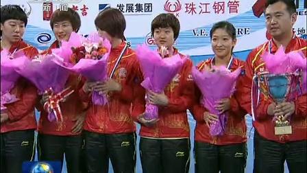 中国队包揽乒乓球世界杯团体冠军 130401