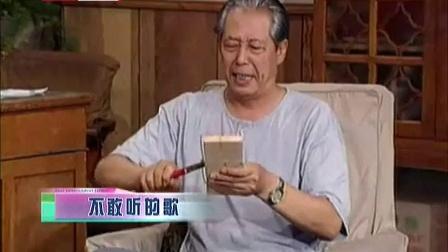 清明特别节目:追忆似水流年之<远去的笑声> 文兴宇