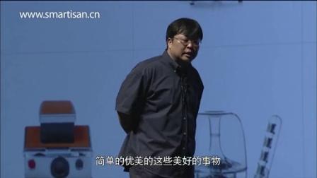 老罗解释做 Smartisan 锤子科技的最初动机和理念