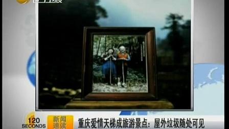 重庆爱情天梯成旅游景点:屋外垃圾随处可见[说天下]