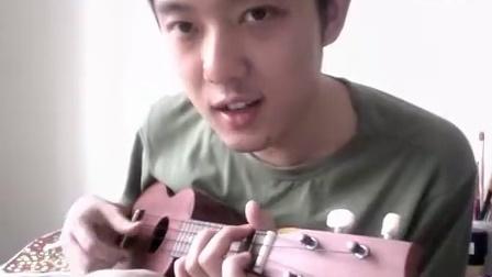 尤克里里琴弹唱<你快乐所以我快乐>