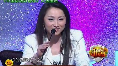 """中国职场好榜样 2011 """"小甜甜""""程洁节目录像"""