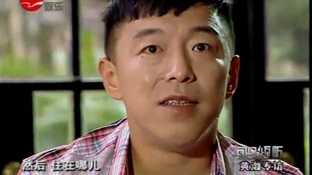 20110717《可凡倾听》:小人物成就大电影——黄渤专访