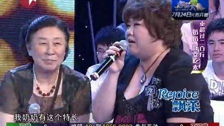 体重超过二百斤 奶奶 我要吃素 110723 我心唱响