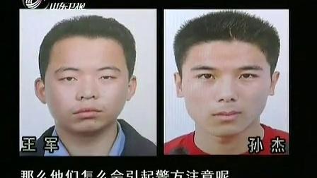 """""""富家女婿""""沉沦在""""毒场"""" 110729"""