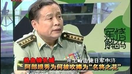 20110628军情解码:热血筑长城 黄土岭击毙日军中将