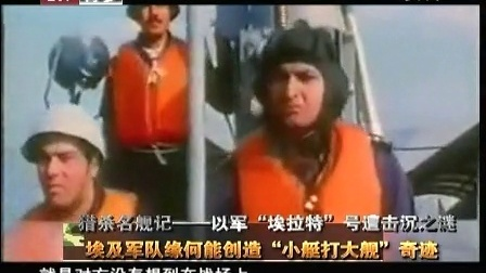 """20110708军情解码:猎杀名舰记 以军""""埃拉特""""号遭击沉之谜"""