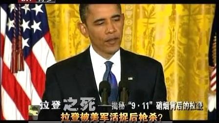 """军情解码20110507解密""""9 11""""硝烟背后的拉登"""