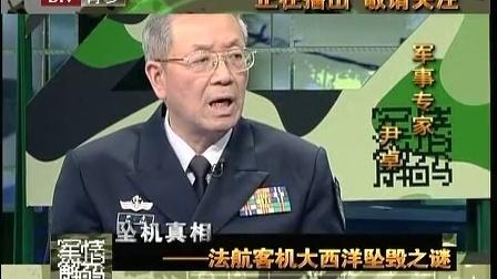 军情解码20110522:法航客机大西洋坠毁之谜