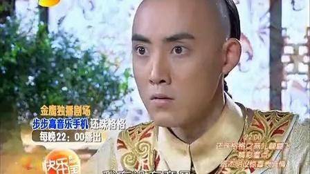 湖南卫视《新还珠格格》第33集预告