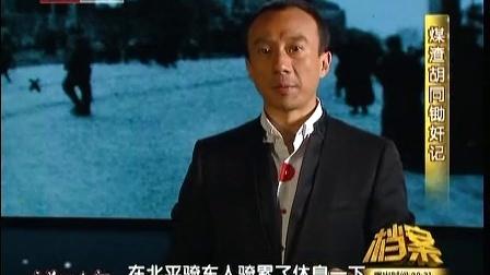 20110531档案 煤渣胡同锄奸记
