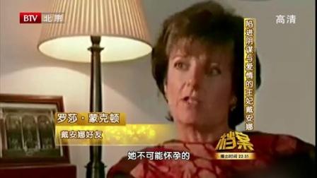 20110609档案 陷进阴谋与爱情的王妃戴安娜