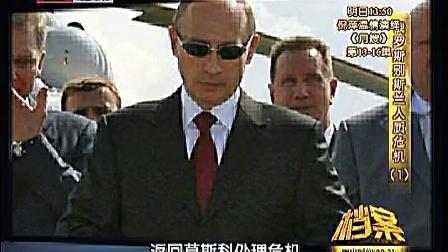 20110612档案 俄罗斯别斯兰人质危机(1)
