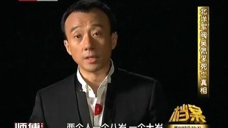 20110615档案 北洋军阀吴佩孚死亡真相