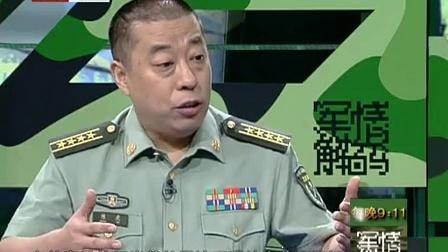 军情解码 2011 热血铸忠诚之解放军1965年