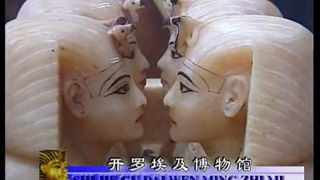 世界古代文明之谜 古文明荟萃之地开罗埃及博物馆(二)