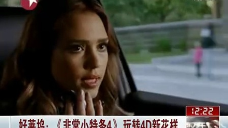 好莱坞:《非常小特务4》玩转4D新花样 [东方午新闻]
