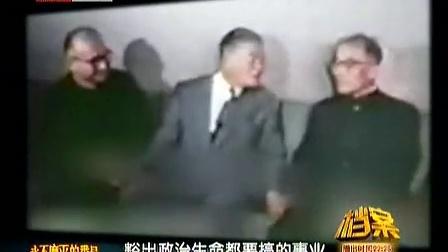 日本首相田中角荣决定访华秘闻 110818 档案