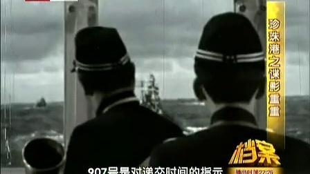 珍珠港之谋影重重 110821 档案