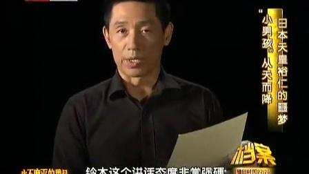 """日本天皇裕仁的噩梦""""小男孩""""从天而降 110824 档案"""