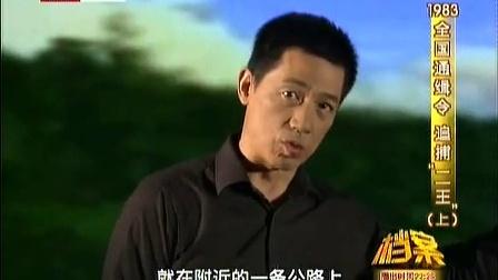 """1983全国通缉令:追捕""""二王""""(上)110830 档案"""