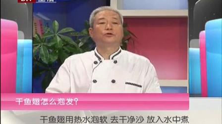 干鱼翅怎么泡发 20110831 食全食美