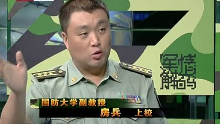 中国远征军 同古保卫战 110903 军情解码