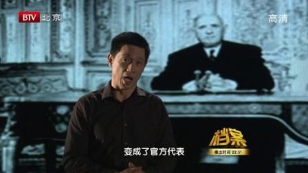 从凯旋门到天安门 中法建交秘闻(上)110905 档案