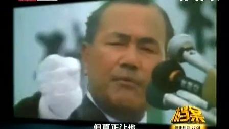 日本首相田中角荣决定访华秘闻 110907 档案