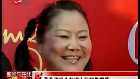 菜花甜妈为苏珊大妈蜡像揭幕