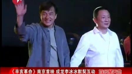 《辛亥革命》南京首映 成都李冰冰默契互动 110916 娱乐星天地