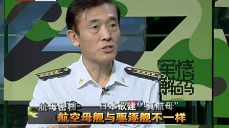 航母密档:日本欲建真航母 20110918 军情解码
