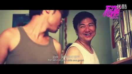 失意男的同居生活《不设房》港版预告片