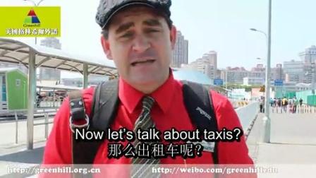 J博士美语 汽车站与出租车停靠点