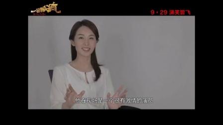 """《一路顺疯》花絮曝光 陈思成""""过招""""众女星"""