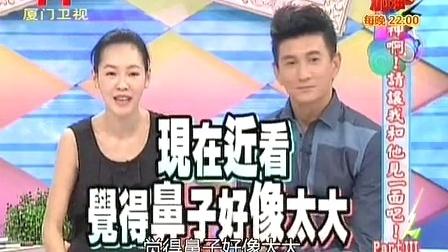吴奇隆惊现节目现场小S趁机狂吃豆腐 130906
