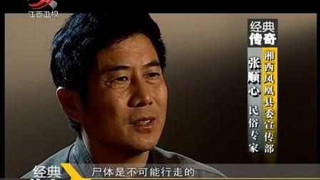 湘西赶尸秘术大揭秘 130910