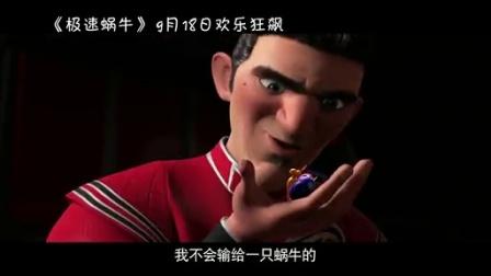 """梦工场新作主打合家欢 《极速蜗牛》""""中秋版""""中文预告片曝光"""